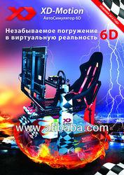 New Racing attraction 2013 (Formula 1 simulator)