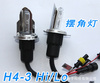Replacement H4 Xenon HID Headlight Bulbs 12V 35W - Low Beam