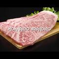 Hokkaido japonês black gado lombo( para bife)