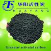 Ningxia HuaYang coal-based columnar activated carbon