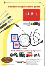 control cables - clutch cable, brake cable, throttle cable