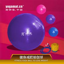 anti burst yoga ball/ gym ball/ pvc yoga ball