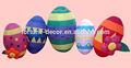 بيض عيد الفصح منفوخة 4ft بيضة عيد الفصح العملاقة