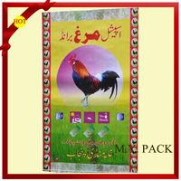 High qualityrice bags design prints/25kg rice bags/poly rice bag