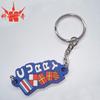 promotion gift Soft pvc keychain / 3d pvc keychain / rubber keychain