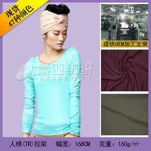 40S T/R viscose 35% polyester 60% spandex 5%Jersey Lycra fabric f