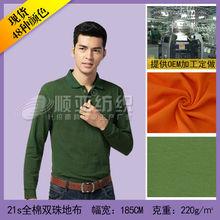 21s 100 cotton interlock pique fabric;knitted fabric