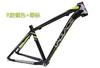 Mountain Bike Frame/Specialized Mountain Bike Frames/ Mountain Bike Frame
