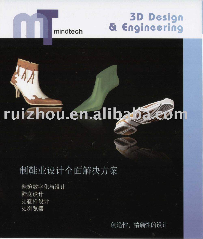 3D chaussures conception et génie logiciel