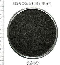 Calcined Petroleum Coke 0-1mm