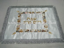 Embrdoidered Jewish Bible Bread challah cover, Jewish products, Judaica supplies, Bread Covers (KCC-CHC1037)