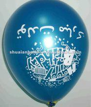 Meet N71!Nitrosamines detection! latex round pearlized balloon