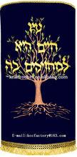 Torah Covers, Jewish Items, Judaica Products