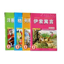 low price children english story book