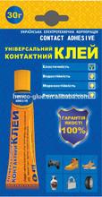 30ml Shoe Glue