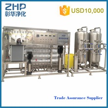 ZHP-PW-1500 ro water treatment/reverse osmosis water production plant