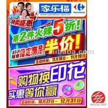 2012 fashion fast china leaflet print