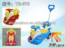 Salable fashionable cheap cute cartoon swing car with good quality made in China