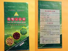bean seed bag 25kg