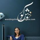 muslim islamic stickers wall decoration