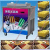 Automatic ice lolly machine /ice lolly making machine