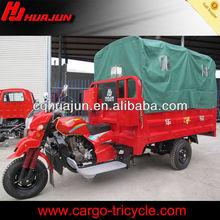 China cargo motorized three wheel motorcycle