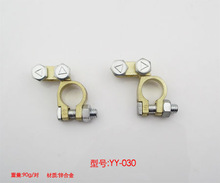 Wire Clip Battery Screw type Terminals / Battery Electrical Cable Terminals/Battery Terminals
