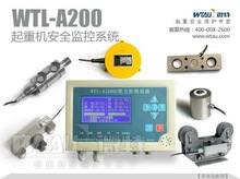 WTL-A200 digital load moment limiter for mobile crane