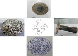 Sultan Nadir Shah Original Seal