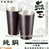 copper beer cup and pure copper tumbler made in JAPAN