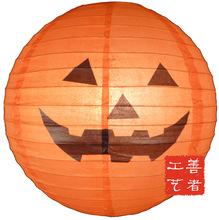 "16"" Happy Jack-O-Lantern Chinese Paper Lantern Round"