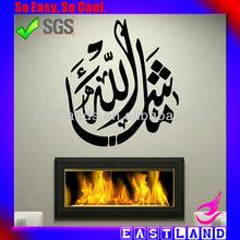 أحدث الخط الإسلامي، زخارف إسلامية، ملصقات الحائط الإسلامية والعربية