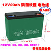 12V 20AH LiFePO4 Energy storage, electric vehicles, golf carts, EV replacement for lead-acid