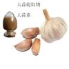 Garlic Allicin Powder Soluble