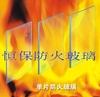 BS EN Fire resistant glass
