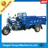 three wheel motorcycle for cargo hot sales in 2014