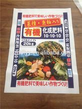 10kg 25kg 50kg plastic fertilizer bag 2014 manufacturer