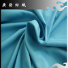 100% polyester brushd dyed fabric for bedding China