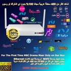 lool Arabic IPTV Receiver With 600 Arabic Channels MBC BEIN U.S.A Company