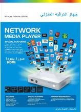 HD Arabic media box iptv 411 Live Channels including All beIN sports (aljazeera sports) & all MBC U.S.A Company