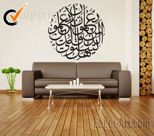 Islamic wall stickers home decor buy islamic wall for Islamic home decorations
