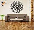 Islámico pegatinas de pared decoración para el hogar