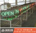 P7.62 1r1g interior de doble color led tienda abierta signo cerrado