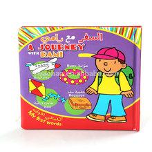best language learning books,children board paperboard printing,english language learning books for arabic children