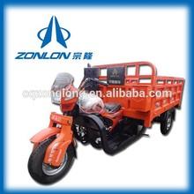 2014 newest three wheel motorcycle /cargo trike