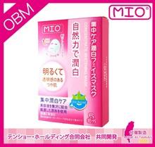 OBM / OEM Whitening beauty face mask