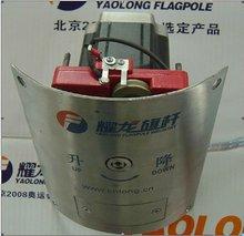 Flag pole Fittings (Flag-Raising Electric Motor)