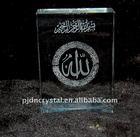 Crystal Ayat Al Kursi crystal islamic block