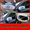 Custom Israel Car Mirror Flag Wholesale Car Mirror Cover