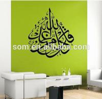 Custom Islamic sticker vinyl wall sticker